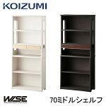 koizumi/コイズミ/ホームステーション/ワイズ/シェルフ