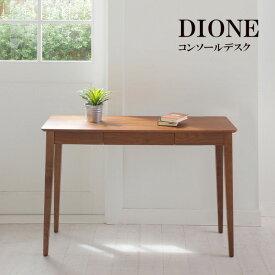 コンソールデスク 【ED-2940】 小型テーブル 天然木 DIONE