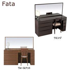 Fata ファータ【 ファータ1500一面 】ドレッサー 鏡台 化粧台 イス付 幅150