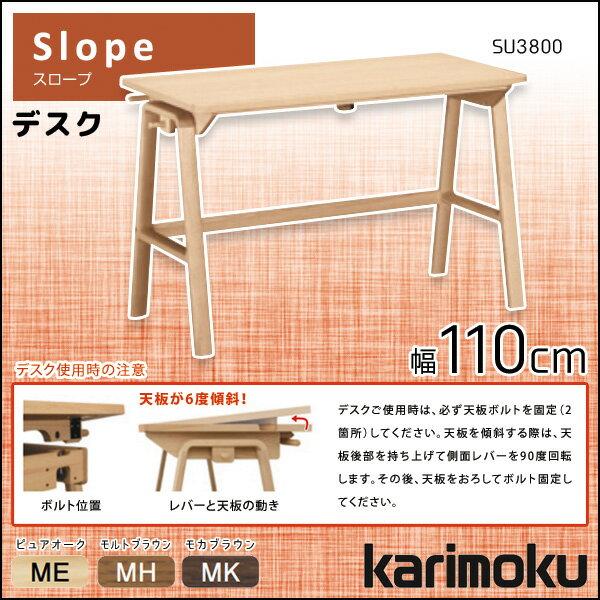 カリモク 学習机 学習デスク スロープ SU3800 デスク Slope パソコンデスク PC机 天板傾斜機能 karimoku 【送料無料】