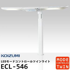 コイズミ デスクライト LEDモードコントロールツインライト ECL-546 学習机/学習デスク/勉強机 LEDライト/スタンドライト/アームライト/照明器具 エコレディ/ECOLEDY/koizumi