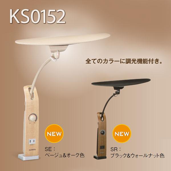 2018年度 カリモク 学習机 学習デスク ライト LEDデスクライト KS0152SE / KS0152SR karimoku 【送料無料】