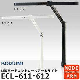 コイズミ デスクライト LEDモードコントロールアームライト ECL-611 / ECL-612 学習机/学習デスク/勉強机 LEDライト/スタンドライト/アームライト/照明器具 エコレディ/ECOLEDY/koizumi