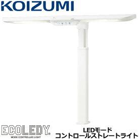 コイズミ デスクライト LEDモードコントロールストレートライト ECL-653 学習机/学習デスク/勉強机 LEDライト/スタンドライト/アームライト/照明器具 エコレディ/ECOLEDY/koizumi