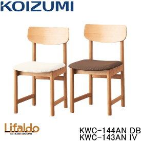 コイズミ 学習チェア オフィスチェア Lifaldo 木製チェア KWC-143AN IV / KWC-144AN DB 学習デスク/書斎/つくえ/木製/アルダー リファルド KOIZUMI