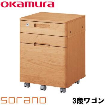 ソラノ/3段ワゴン/トップ