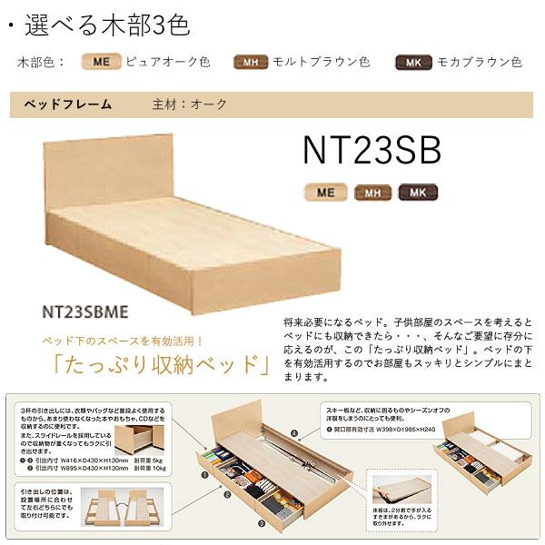 カリモク 国内生産 ベッドフレーム NT23SBME/NT23SBMH/NT23SBMK たっぷり収納型ベッド/収納付きベッド/シングルベッド/Sベッド Bed karimoku【送料無料】
