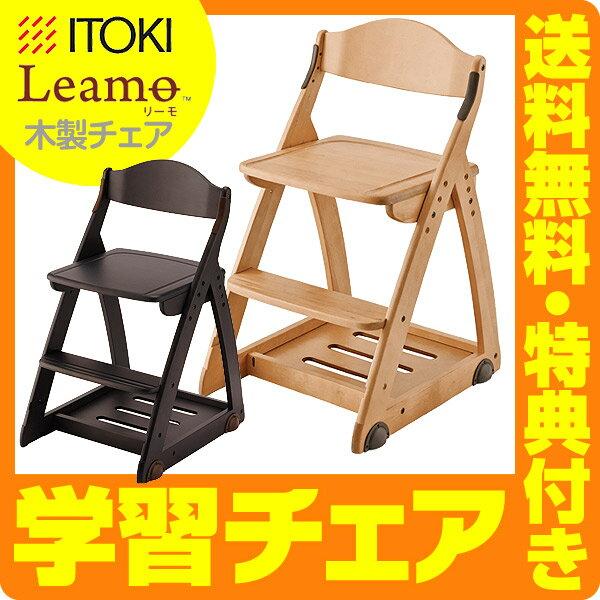 【購入特典付き】イトーキ 木製チェア(板座) リーモ M46-9L/KM46-97 2018年度 学習チェア/学習椅子/学習デスク椅子/Leamo/LEAMO/ITOKI【送料無料】