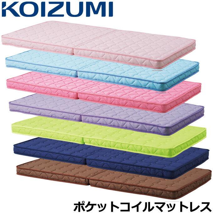 コイズミ ポケットコイルマットレス シングルサイズ/Sサイズ ベッドマットレス ハートキルト KM-111LP / KM-112LB / KM-113VP / KM-114PR スクエアキルト KM-115GR / KM-116NB / KM-117DB