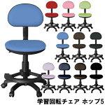 関家具/学習家具/回転チェア/ホップ
