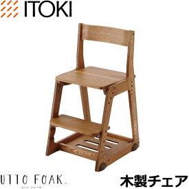 【購入特典付き】イトーキ 木製チェア ウットフォーク KM81-9VB 2019年度 学習チェア/学習椅子/学習デスク椅子/板座/UTTO FOAK/ITOKI【送料無料】