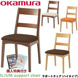 オカムラ 学習チェア イリウム サポート チェア ハイタイプ 木製チェア 8CB72L-FKW5 8CB72L-FKW6 8CB72D-FKW7 8CB72D-FKW6 ilium ILIUM 岡村製作所 2020年度 support chair/ライト色/オレンジ/ダークブラウン/ナチュラル/アイボリー