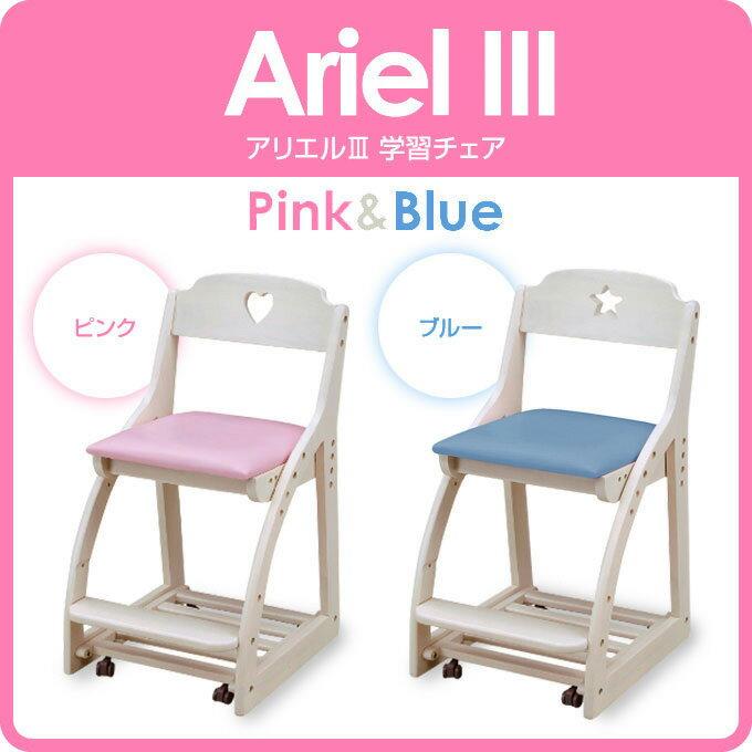 学習チェア アリエル3 カラーが選べる 全2種 足置き2段階調節 合皮 無地/PVCレザー 学習チェア/木製チェア/勉強椅子/学習椅子/キッズチェア【送料無料】