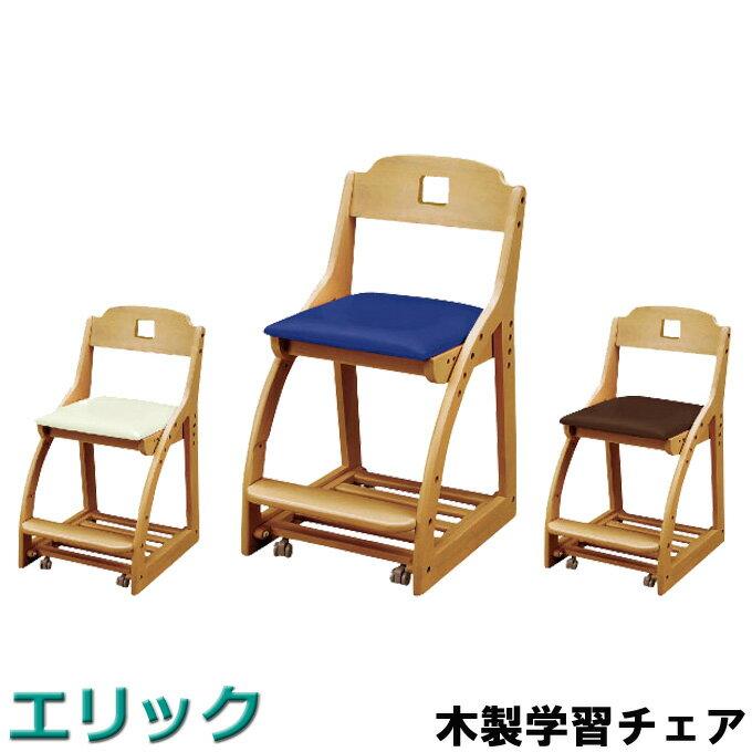 学習チェア エリック カラーが選べる 全3種 足置き2段階調節 合皮 無地/PVCレザー 学習チェア/木製チェア/勉強椅子/学習椅子/キッズチェア【送料無料】