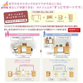 karimoku/学習机/ボナシェルタ/引き出しユニット(小)