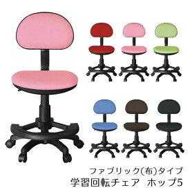 学習回転チェア ホップ5 カラーが選べる 全6種 脱着式足置きリング ファブリック 無地/ 学習チェア/回転チェア/勉強椅子/学習椅子/キッズチェア
