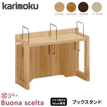 karimoku/学習机/ボナシェルタ/ブックスタンド