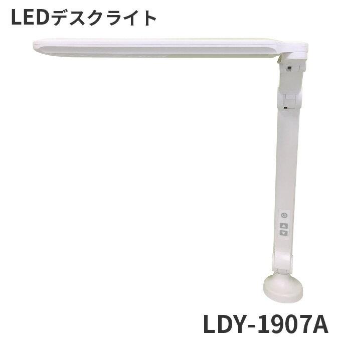 【スマホエントリーでP10倍★】【数量限定】2019年度 デスクライト LEDライト LDY-1907A クランプ式 調光機能付き【送料無料】