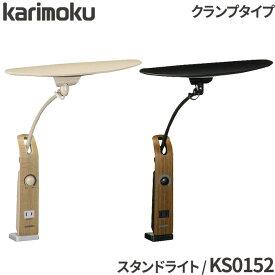 お買い物マラソンxポイントアップ!〜9/26 1:59迄 カリモク 学習机 学習デスク ライト LEDデスクライト KS0152SE / KS0152SR karimoku