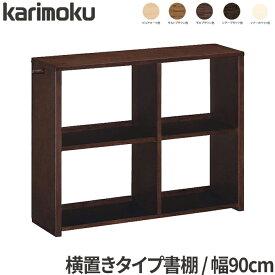 カリモク 国内生産 書棚 横置きタイプ 幅90cm A4ファイル80冊収納 木製フック付き QS3086ME/QS3086MS/QS3086MH/QS3086MK/QS3086MQ/QS3086MY ブックシェルフ/本棚/書類棚/学習家具/収納家具 Common item karimoku