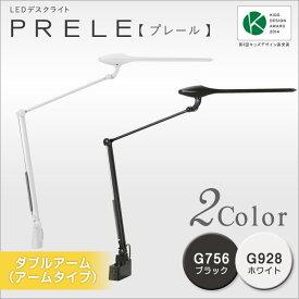 【 】【オカムラ】プレール LEDデスクライト ダブルアーム 選べるクランプタイプ コンセント USB 865BDZ- 865BDA G928 G756 ホワイト ブラック 目にやさしいデスクライト