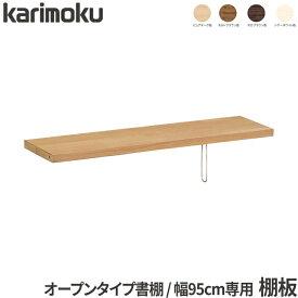 カリモク 国内生産 棚板 書棚(QT30/QT35)専用 幅95cm用 KQ3075ME/KQ3075MH/KQ3075MK/KQ3075MY ブックエンド付き ブックシェルフ/ブックスタンド/本棚/書類棚/学習家具/収納家具 Common item karimoku