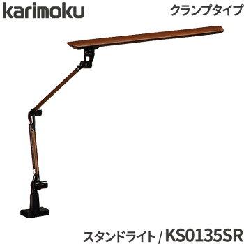 カリモク/学習机/デスクライト/スタンドライト