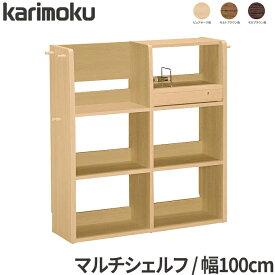 カリモク 国内生産 マルチシェルフ 幅100cm リビング収納・ダイニング収納にも最適 スマート&スリム 木製フック付き QS3587ME/QS3587MS/QS3587MH/QS3587MK ブックシェルフ/本棚/ランドセルラック/ランドセル収納/学習家具/収納家具 Common item karimoku
