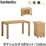 カリモク/学習机/ボナシェルタ/幅110cm/3点セット/デスクセット