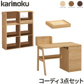 カリモク/学習机/コーディ/3点セット/デスクセット