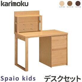 カリモク 学習机 学習デスク スパイオキッズ デスクセット SU3615ME SU3615MH SU3615MK ワゴン付 上棚付 ロータイプデスク 100サイズ Spaio kids karimoku 国産 日本製