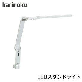 【カリモク】LEDスタンドライト KS0200SH クランプタイプ 無段階調光 学習机/学習デスク/照明器具/LED/クランプ式/無段階調光/デスクライト karimoku