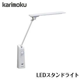 【カリモク】LEDスタンドライト KS0180SH クランプタイプ USBコンセント付 学習机/学習デスク/照明器具/LED/クランプ式/USBコンセント/無段階調光/karimoku