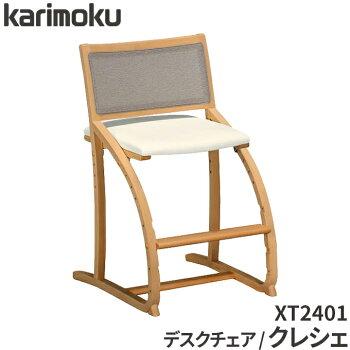 カリモク/学習机/デスクチェア/学習チェア/クレシェ