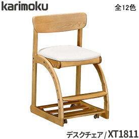 カリモク 国内生産 デスクチェア XT1811 キャスター付き 足元収納付き カリモク家具 デスクチェア 木部色4色 張地色4色 学習デスク 学習机 勉強机 学習チェア 学習椅子 木製チェア 学習家具 Desk chair karimoku
