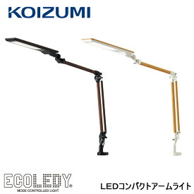 コイズミ デスクライト LEDコンパクトアームライト ECL-335NA / ECL-336WT 学習机/学習デスク/勉強机 LEDライト/スタンドライト/アームライト/照明器具 エコレディ/ECOLEDY/koizumi