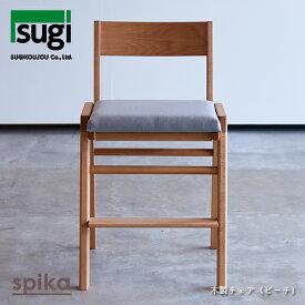【ポイント10倍】国産 学習椅子 杉工場 2020年度 木製チェア スピカ 天然木ビーチ材 学習チェア/木製イス/chair/学習デスク/勉強机 すぎこうじょう sugi