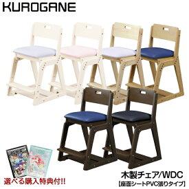 くろがね 2020年度 木製チェア WDC-18AWPK/WDC-20AWVL/WDC-20ANVL/WDC-20ANBU/WDC-20ADBU/WDC-18ADBK/WCB-20BKBK 座面シート張り 学習チェア/学習椅子/学習デスク/学習いす/木製チェア/木製イス/キャスター付 デスクチェア kurogane クロガネ【送料無料】