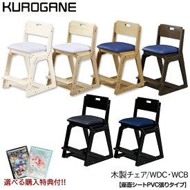 くろがね 2021年度 木製チェア WDC-21ANVL/WDC-21ANBU/WDC-21ADBU/WDC-21AWVL/WCB-20BKBK/WCB-20BKBK/WCB-21BKBU 座面シート張り 学習チェア/学習椅子/学習デスク/学習いす/木製チェア/木製イス/キャスター付 デスクチェア kurogane クロガネ