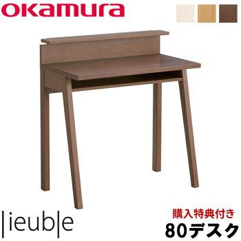 オカムラ/リュブレ/デスク80cm/86NA8D