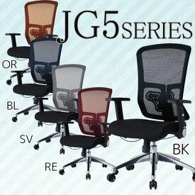 コイズミ 回転チェア JG5-201BK/JG5-202RE/JG5-203SV/JG5-204BL/JG5-205OR 5色対応 オフィスチェア/書斎/回転イス/回転椅子/PC机用/パソコンデスク用/koizumi/JGシリーズ/JG5SERIES ゲーミングチェ