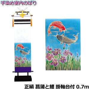 五月人形 名前旗 室内飾り タペストリー 菖蒲と鯉 掛軸台付 0.7m おしゃれ