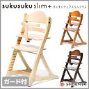 ベビーチェア ベビーチェアー ハイチェアー 木製椅子 すくすくスリムプラス ガード付 ベビー用品/食事/子供椅子/赤ち…