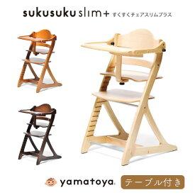ベビーチェア ベビーチェアー ハイチェアー テーブルチェア テーブル付き 木製椅子 ベビー用品 食事 子供椅子 赤ちゃん いす イス 大和屋 yamatoya ベビー キッズチェア 高さ調整機能付き ガード付き すくすくスリムプラス テーブル付