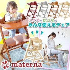 ベビーチェアー ベビーチェア ハイチェアー テーブル付き 木製ベビーチェアー ベビー用品 食事 子供椅子 materna 大和屋 yamatoya 赤ちゃん 子供 いす ハイタイプ ダイニング 椅子 北欧 chair おしゃれ マテルナ テーブル&ガードタイプ