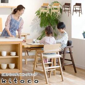 キッズチェア ダイニングチェアー 学習椅子 学習チェア 学習イス 子ども椅子 子どもイス 幼児 木製 食事 食卓椅子 子供椅子 いす イス 子供イス こどもいす ハイチェア 高さ調節可能 yamatoya 大和屋 kitoco キトコ キッズダイニングチェア