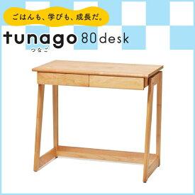 学習机 シンプル 学習デスク 勉強机 学習つくえ キッズデスク 木製 おしゃれ 子供 こども 大和屋 yamtoya tunago つなご 80デスク