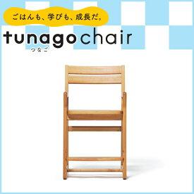 学習チェア 学習椅子 学習イス 学習いす キッズチェア 木製 こどもいす 子供椅子 子どもいす 高さ調節可能 大和屋 yamatoya tunago つなご チェアー