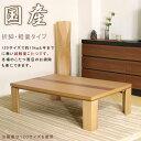 家具調こたつ 長方形こたつ 折れ脚 折りたたみ 脚折れ 120×80 【N-クラリス 120サイズ】 国産/こたつテーブル/おしゃ…