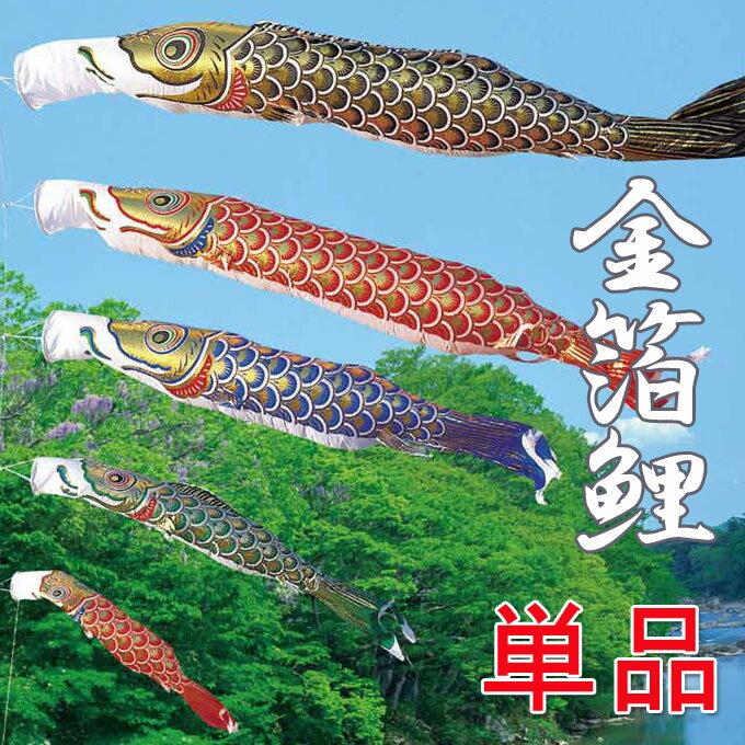 【こいのぼり 鯉単品】金箔鯉 単品鯉1m 青鯉/桃鯉【井上鯉のぼり】【送料無料】
